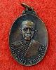 เหรียญหลวงพ่อผาง วัดอุดมคงคาคีรีเขต จ.ขอนแก่น หลังลายเซ็น ปี ๒๕๑๘ เนื้อทองแดง พระสภาพเดิมๆครับ
