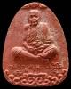 พระพิมพ์นั่งเมฆ หลวงปู่หมุน ปี 43 พร้อมบัตรรับรอง เนื้อผงชมพูนุช สวย คม สมบูรณ์ เชิญชมครับ