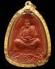 พระพิมพ์นั่งเมฆ หลวงปู่หมุน ปี 43 เลี่ยมทอง พร้อมบัตรรับรอง เนื้อผงชมพูนุช สวยกริบ เชิญชมครับ