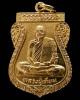 รางวัลที่ 1 หลวงปู่เทียน วัดโบสถ์ ปี 22 เนื้อกะไหล่ทอง วัดเสด็จสร้าง สวย คม สมบูรณ์ เชิญชมทุกมุมครับ