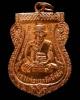 """หลวงปู่ทวด100 ปี พระอาจารย์ทิมวัดช้างให้ เนื้อทองแดง ตอกโค๊ต """"ท"""" สวยกริบ พร้อมกล่องเดิมจากวัด"""