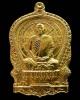 รางวัลที่ 1 เหรียญนั่งพาน หลวงพ่อสมชาย วัดเขาสุกิม ปี 37 เมตตาบารมี เนื้อทองฝาบาตร พร้อมกล่องเดิม