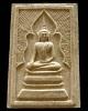 สมเด็จแหวกม่าน หลวงปู่หมุนเสก หลังยันต์ฝังพลอย ปี 43 ออกวัดซับลำใย เนื้อผง 350 คณาจารย์ เชิญชมครับ