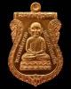 สวยกริบ เหรียญเสมาเศียรโต หลวงปู่ทวด หลังขุนพันธ์ เนื้อทองแดงขัดเงา ตอกโค๊ตที่หูเหรียญ