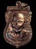 หลวงปู่เทียม วัดกษัตราธิราช ปี 21 เหรียญเสมารุ่นธนาคารกรุงเทพ เนื้อทองแดง สวย คม พร้อมกล่องเดิม