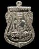เหรียญเสมาหน้าเลื่อน หลังอาจารย์ทอง รุ่นทอง ๙๓ อ.ทอง วัดสำเภาเชย เนื้ออัลปาก้า ปี ๕๓ ตอกโค๊ต สวยกริบ