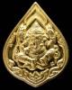 หลวงพ่อรวย วัดตะโก พร้อมบัตรรับรอง พระพิฆเณศวร์ เนื้อทองฝาบาตร สวยกริบ กล่องเดิม