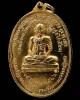 เหรียญสมเด็จพระสังฆราช (สุก ไก่เถื่อน) ปี 16 พร้อมบัตรรับรอง เนื้อกะไหล่ทอง สวยกริบ เชิญชมทุกมุมครับ