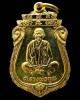 หลวงพ่อคูณ ปี 36 พร้อมบัตรรับรองฯ เหรียญเสมา คุณพระเทพประทานพร เนื้อทองฝาบาตร + ซองเดิมจากวัดครับ
