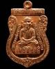 เหรียญเสมาหัวโต 2 หน้า รุ่นทอง ๙๓ อ.ทอง วัดสำเภาเชย เนื้อทองแดงนอก ปี ๕๓ ตอกโค๊ต สวยกริบ พร้อมกล่อง