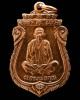 หลวงพ่อคูณ ปี 36 พร้อมบัตรรับรองฯ เหรียญเสมา คุณพระเทพประทานพร เนื้อทองแดง + ซองเดิมจากวัดครับ