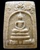 สมเด็จหลวงปู่นาค วัดระฆัง ปี พ.ศ. 2495 เนื้อแตกลายงา พิมพ์ซุ้มระฆัง หลังเรียบ สวยกริบ เชิญชมครับ