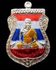 กรรมการ เลื่อนสมณศักดิ์หลวงพ่อทวด ญสส. 100 ปี วัดบวรฯ เนื้อกะไหล่เงินลงยาธงชาติ พร้อมกล่องเดิมจากวัด