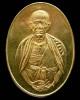 เหรียญครูบาเจ้าศรีวิชัย ปี 39 พร้อมบัตรรับรอง รุ่นศรีวิชัยยาชนะ เนื้อทองเหลือง ตอกโค๊ต ๙ สวยสมบูรณ์
