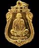 สวยเทพ หลวงพ่อคูณ ปี 36 พร้อมบัตรรับรองฯ เหรียญเสมา คุณพระเทพประทานพร เนื้อทองฝาบาตร + ซองเดิมจากวัด