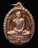 เหรียญหลวงพ่อเพี้ยน วัดเกริ่นกฐิน จ.ลพบุรี ทำบุญทอดกฐิน พ.ศ.2552 (2)