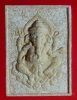 พระผงพระพิฆเนศร์ รุ่นแรก หลวงพ่อเพี้ยน วัดเกริ่นกฐิน ปี 2537 จ.ลพบุรี