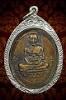 เหรียญเสาร์๕หลวงพ่อมุ่ย วัดดอนไร่ สุพรรณบุรี ปี2516