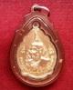เหรียญหลวงปู่เทียม วัดกษัตราธิราช กะไหล่ทอง ฉลองที่ระลึกสมโภชพระอารามหลวง วัดกษัตราธิราช ปี20