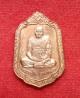 เหรียญแจกทาน หลวงปู่ทิม วัดพระขาว อยุธยา ครบ 7รอบ ปี40 ตอกโค๊ตด้านหน้า เนื้อทองแดง