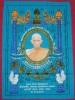 ผ้ายันต์เจริญพร หลวงพ่อรวย วัดตะโก ปี2559 สีฟ้า ผืนใหญ่ขนาด 43 x 61 cm.