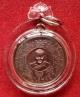 เหรียญยันต์แปดทิศ หลังดาบไขว้ หลวงพ่อเปิ่น วัดบางพระ เนื้อทองแดง ปี2536