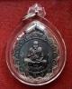 เหรียญหลวงพ่อเปิ่น หลังพระราหู ยันต์จันทรประภา ตอกโค๊ตหลังเหรียญด้านหลัง ปี38 เนื้อทองแดงรมดำ