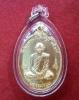 เหรียญรูปเหมือน หลังพระอรหันต์ 8ทิศ เนื้อทองแดงกะไหล่ทอง หลวงพ่อแพ วัดพิกุลทอง ปี19 ตอกโค๊ตด้านหน้า