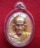 เหรียญรูปไข่หล่อ ไตรมาส2557 เนื้อทองเหลือง หลวงพ่อเพิ่ม วัดป้อมแก้ว ปี57 ตอก 2โค๊ตและหมายเลข 1501