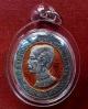 เหรียญ ร.5 ดุษฎีมาลา(ทรงยินดี)เนื้อเงินลงยาสีแดง พิมพ์ใหญ่ หลวงพ่อแพ วัดพิกุลทอง ตอกโค๊ต,หมายเลข