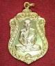 เหรียญเสมาไตรมาส'53 เนื้อทองไมคอน หลวงพ่อเพิ่ม วัดป้อมแก้ว ปี53 ตอก 2โค๊ตด้านหน้า