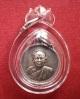 เหรียญดอกพิกุล หลวงพ่อแพ วัดพิกุลทอง เนื้อเงิน ปี2519