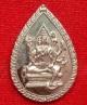 เหรียญพระพรหม พิมพ์หยดน้ำ เนื้อตะกั่ว วัดสะแก อยุธยา ไม่ทัน หลวงปู่ดู่ ปี 2540