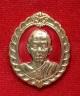 เหรียญหลวงพ่อคูณ หลังสก. สมทบทุนมูลนิธิส่งเสริมศิลปาชีพ ปี36 กะไหล่ทองลงยาสีแดง