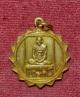 เหรียญมหาลาภ หลังพระสังกัจจายน์ หลวงพ่อเชิญ วัดโคกทอง อยุธยา 200 ปี รัตนโกสินทร์ ปี25