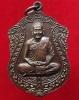 เหรียญนพเกล้า หลวงปู่ม่น วัดเนินตามาก จ.ชลบุรี ปี2535 เนื้อทองแดง ตอกโค้ดด้านหน้า