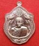 เหรียญมังกรคู่ หลวงพ่อคูณ รุ่นสมปรารถนา เนื้อทองแดงรมมันปู ปี2557 ตอก โค๊ตและหมายเลข 1369