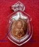 เหรียญเจ้าแม่กวนอิม หลวงพ่อคูณ ปริสุทโธ ปี39 พร้อม จาร หน้า-หลัง ตอก 2โค๊ตด้านหลัง เนื้อทองแดง