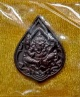 เหรียญพระพิฆเนศ รุ่นรวยสมปรารถนา หลวงพ่อรวย วัดตะโก ปี2555 เนื้อนวะ ตอกโค๊ดและหมายเลข 2116