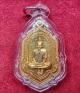 เหรียญรุ่น รวยโชคลาภ หลวงพ่อรวย วัดตะโก ปี2558 ตอกโค๊ต รวย ถุงทอง ที่หูเหรียญ เนื้อทองเหลือง