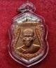 เหรียญเสมาใหญ่ อายุวัฒนมงคล 90ปี หลวงพ่อรวย วัดตะโก ปี53 เนื้อทองแดง โค๊ดยันต์นะ และหมายเลข 2550