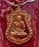 เหรียญเสมาไตรมาส'53 เนื้อทองแดง หลวงพ่อเพิ่ม วัดป้อมแก้ว ปี53 ตอกโค๊ตด้านหน้า