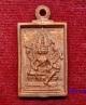 เหรียญหล่อพระพรหม รุ่นแรก หลวงพ่อรวย วัดตะโก อยุธยา ปี2556 เนื้อทองแดง ตอกโค๊ตและหมายเลข 3960