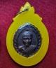 เหรียญหลวงพ่อคูณ หลังสก. สมทบทุนมูลนิธิส่งเสริมศิลปาชีพ ปี2536 เนืื้อทองแดงรมดำ