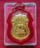 เหรียญรุ่นรวยมหาเศรษฐี 94 หลวงพ่อรวย วัดตะโก ปี2558 ตอกโค๊ตที่หูเหรียญ เนื้อกะหลั่ยทอง