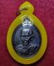 เหรียญหลวงพ่อรวย วัดตะโก รุ่นที่ระลึกทำบุญงานทอดกฐิน ปี2558 ตอกโค๊ต วตก ด้านหลังที่หูเหรียญ