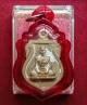เหรียญเสมาหล่อโบราณ รุ่นรวยเศรษฐี หลวงพ่อรวย วัดตะโก ปี56 ตอกโค๊ต รวย และหมายเลข 1890