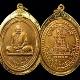 เหรียญสร้างบารมีหลวงปู่คร่ำวัดวังหว้าระยองปี18