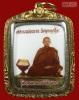 ล๊อคเก็ต หลวงพ่อผาง จิตฺตคุตฺโต บาตรข้างรุ่นแรก ปี 16 หายาก
