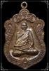 #1533 เหรียญหล่อเสมาชนะศึก หลวงปู่บุญมา วัดบ้านแก่ง เนื้อชนวน(เนื้อพิเศษ) สภาพสวยมาก มาพร้อมกล่อง